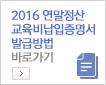2016 연말정산 교육비 납입증명서 발급방법 날개배너